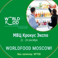 Промёд летит на World FOOD !