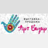 Промёд на выставке «ART - BAZAR» в Москве