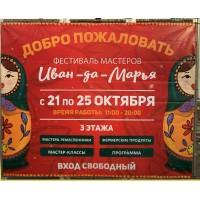 ПРОМЁД на Фестивале мастеров «Иван-да-Марья»