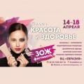 """Промёд на выставке """"Красота и Здоровье"""" Санкт-Петербург"""