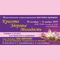 """Выставка """"Красота. Здоровье. Молодость"""" в Санкт-Петербурге 3-4 ноября."""