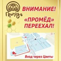 ТРК СТолица - Промёд переехал!